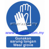 AMMS8685 Wear glove Safety Signages Type: Rigid Plastic Sheet  Width X Height: 300 X 400mm