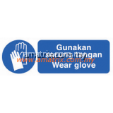 AMMD8385 Wear glove Safety Signages Type: Rigid Plastic Sheet  Width X Height: 300 X 100mm